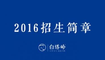 白塔岭画室2016级招生简章