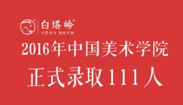 中国美术学院正式录取111人