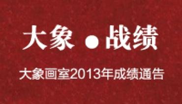 杭州大象画室2013年成绩通告