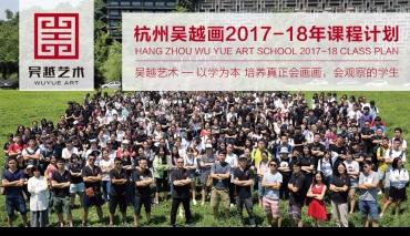 吴越课程|杭州吴越画室:2017-2018年专业课程计划