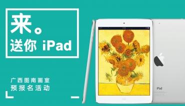 广西图南画室【预报名iPad免费送】_招生简章
