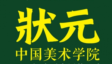 祝贺孪生画室力夺夺得中国美院造型专业全国第一名