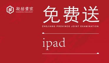 就是这么任性,不仅送iPad,还免费上文化课