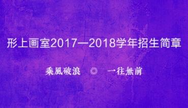 形上美术培训学校2017-2018学年招生简章