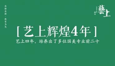 艺上画室近四年通过中国美术学院前20名学生