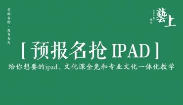 预报名赠送苹果ipad&智慧校园系统(限前100名)