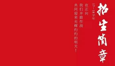杭州正向画室2017-2018学年招生简章