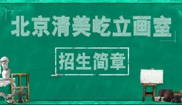 北京清美屹立画室腾讯分分彩平台