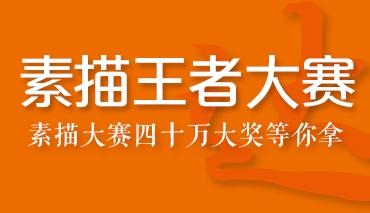 【素描王者】大赛开始征稿啦,四十万大奖等你拿!!!