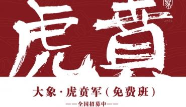 大象·虎贲军|【东山复起】势必再铸辉煌 大象画室(高复生特别专题)