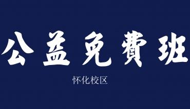 天目画室湘西分校  公益免费班(湖南怀化校区)