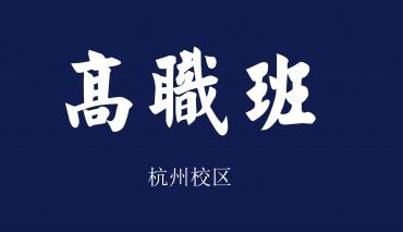 杭州天目画室高职班招生简章(杭州校区)