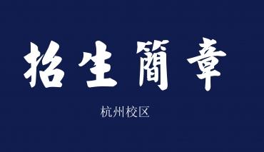 杭州天目画室2017-2018招生简章【杭州校区】