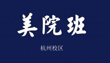 杭州天目画室美院班招生简章(杭州校区)