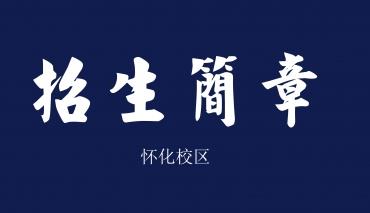 杭州天目画室2017-2018招生简章【湘西校区】