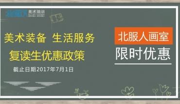 惊天消息!!!北京北服人画室最新发布三个跟你有关的活动