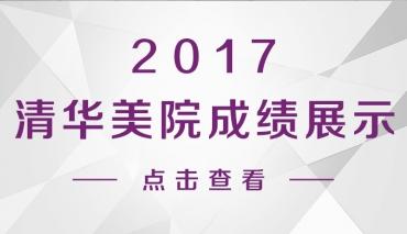 2017年 清华美院成绩展示