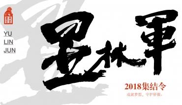 2018年【昱】林军集结令,开启圆梦之旅