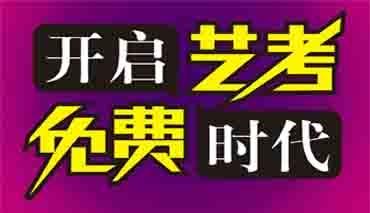 """2018年""""艺考免费""""筑梦计划"""