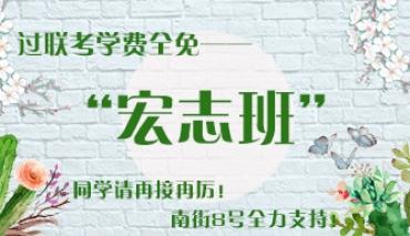 """【北京南街8号画室】美术复读生的福音——""""宏志班"""""""