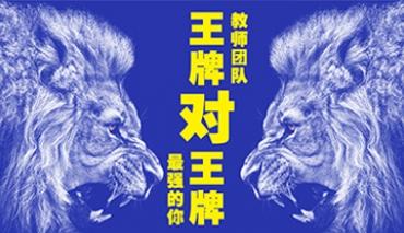 雄狮计划|高复生特别专栏【王牌教师等你来】