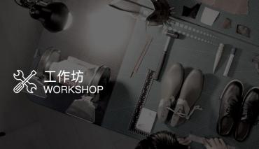 workshop工坊课程