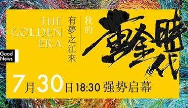 之江学子主演,史诗级青春热血巨制 【我的黄金时代】即将40℃燃情上映!