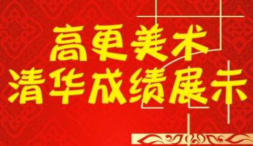 2016-2017高更美术清华成绩展示