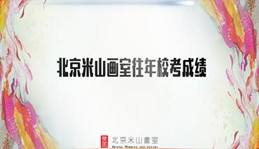 北京米山画室往年校考成绩