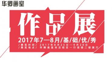 【作品展】华卿画室2017年7-8月基础优秀作品展