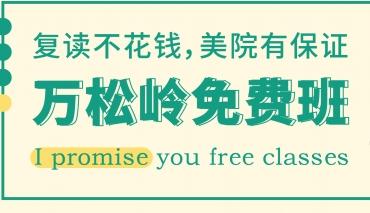 2017万松岭高复班免费生名额,等你来!