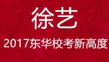 2017届东华上戏校考光荣榜