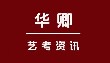 【华卿艺考资讯】2018联考各省信息+2017真题再现!