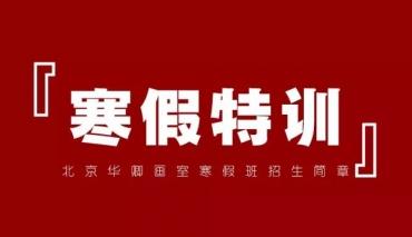 【招生简章】美院预科班—华卿画室2017年寒假班招生简章