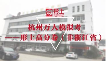 杭州万人模拟考——形上高分卷(非浙江省)