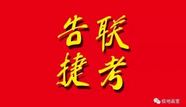 喜报┃极地美术学校2018联考大捷!