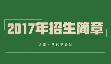2017招生简章