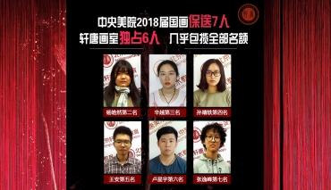 中央美院2018届国画保送7人  轩唐画室独占6人