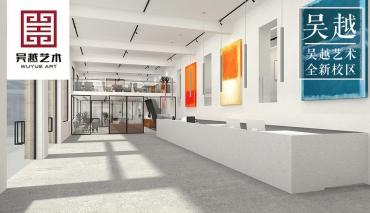 杭州吴越画室:富阳新校区5月初正式启用,打造全国最美画室