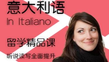 意大利语留学精品课程