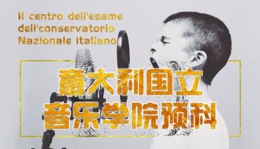 意大利国立音乐学院招生简章