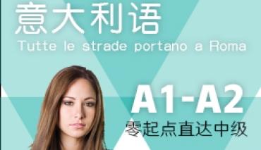 意大利语A1-A2课程