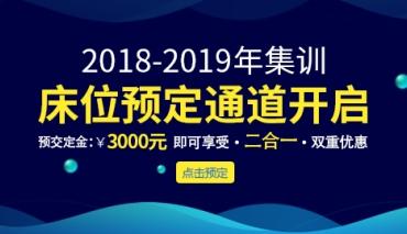 北京南街8号画室 | 2018-2019年床位预定通道开启