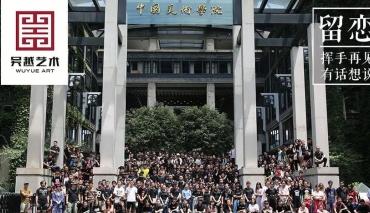 学员寄语|同学们毕业感言,千言万语,抵不过一句:吴越,我爱你!