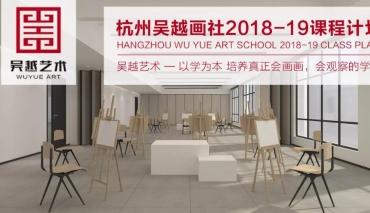 吴越2018-19年专业课程计划