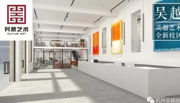吴越富阳新校区,打造全国最美画室