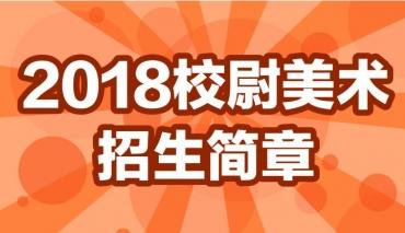 2018校尉美术招生简章