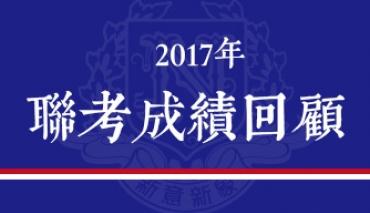 2017年北京、山东联考成绩回顾