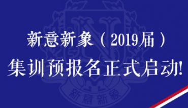 2019届集训预报名正式启动!