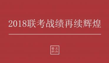 正向2018浙江省联考辉煌战绩